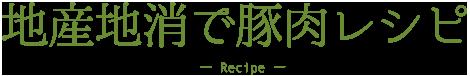 地産地消で豚肉レシピ