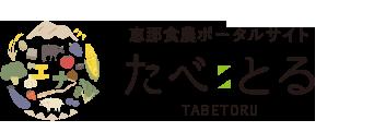恵那食農ポータルサイト たべとる TABETORU