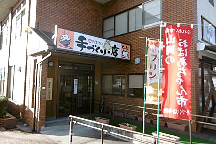 山岡のおばあちゃんの手づくりの店
