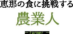 恵那の食に挑戦する 農業人
