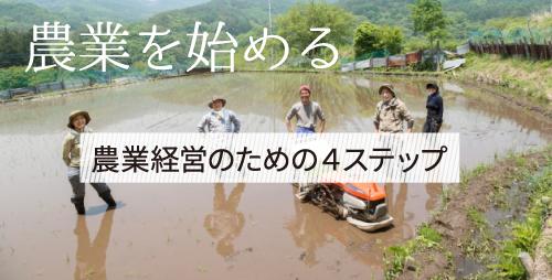 農業を始める 農業経営のための4ステップ