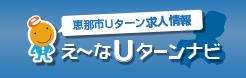 恵那市Uターン求人情報Uターンナビeえ〜な