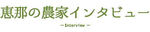 恵那の農家インタビュー