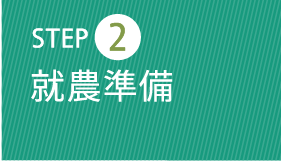 STEP2 就農準備