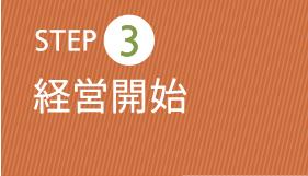 STEP3 経営開始