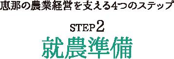 STEP2_就農準備