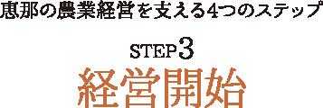 STEP3_経営開始