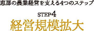 STEP4_経営規模拡大