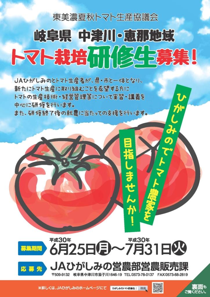 31年度トマト研修生募集01