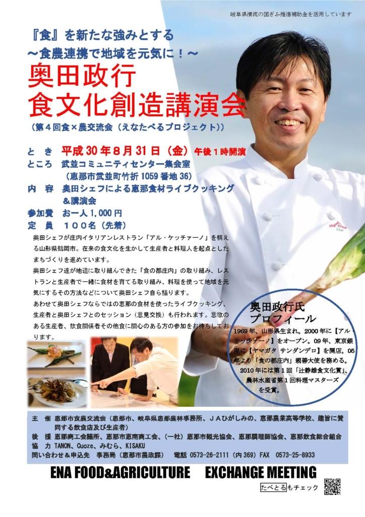 奥田政行食文化創造講演会_記事サムネイル