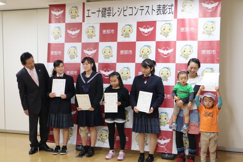 エーナ健幸レシピコンテスト入賞に、恵那農業高校1年生の生徒が選ばれました。_記事サムネイル