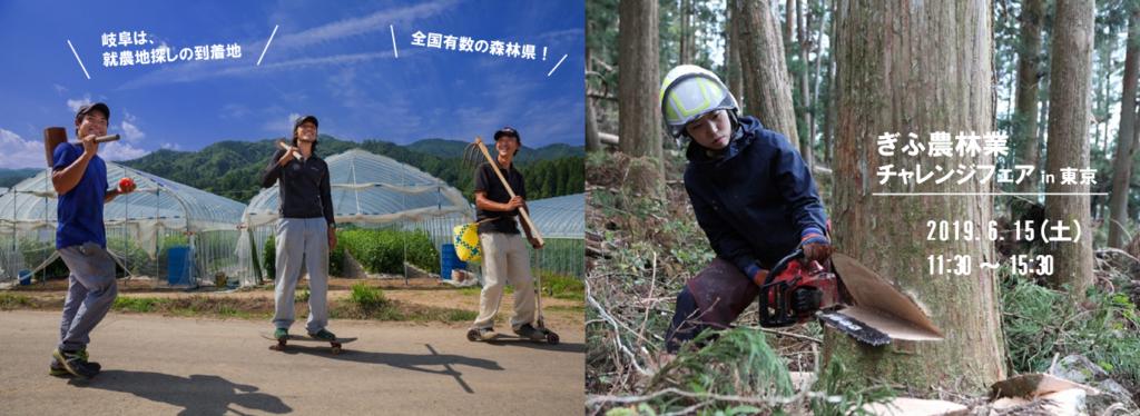 ぎふ農林業チャレンジフェアin東京_記事サムネイル