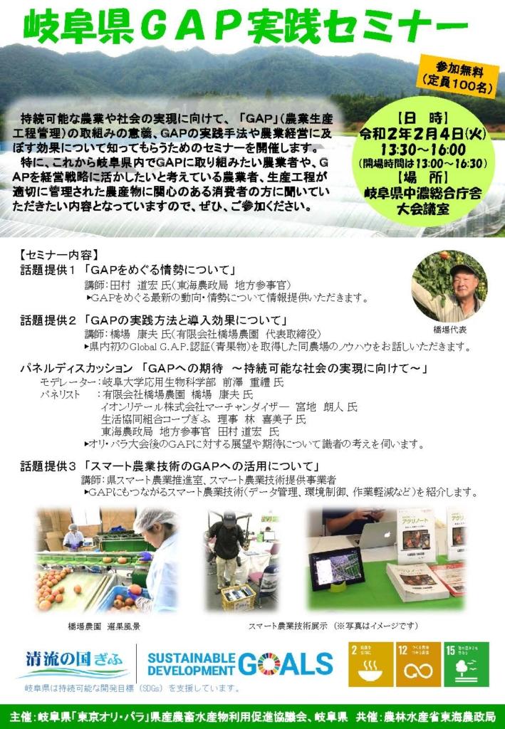 岐阜県GAP実践セミナー開催_記事サムネイル