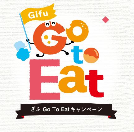 ぎふGo To Eat キャンペーンの加盟店を募集しています。_記事サムネイル