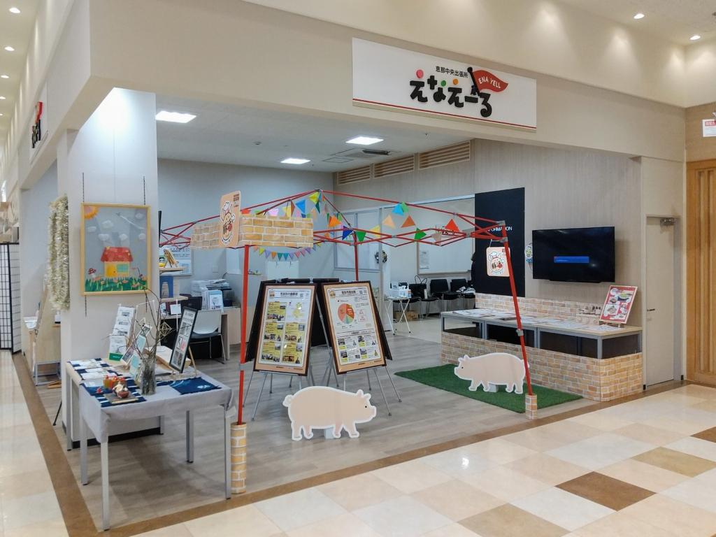 恵那市産豚肉復活応援PRを開催!(2月13日~21日)_記事サムネイル