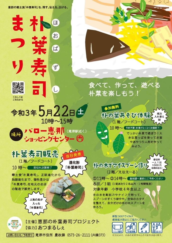 5月22日開催!朴葉寿司まつり!_記事サムネイル