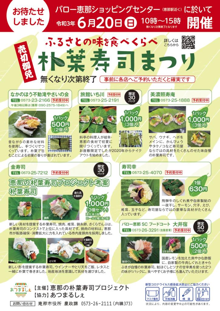 朴葉寿司まつりにお越しいただいたお客様へのお礼とお詫び_記事サムネイル