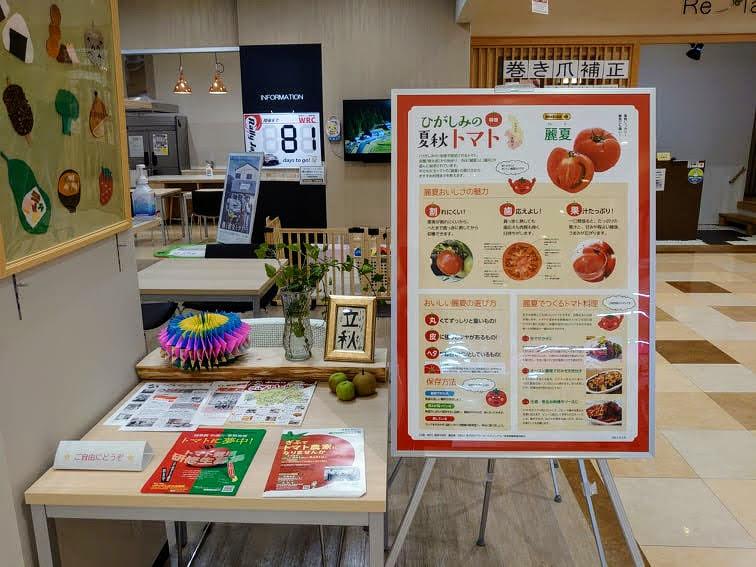 「ひがしみの夏秋トマト」ポスター展、開催中!_記事サムネイル