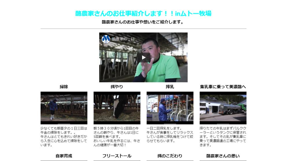 美濃酪連が酪農家のお仕事を動画で紹介しています。_記事サムネイル