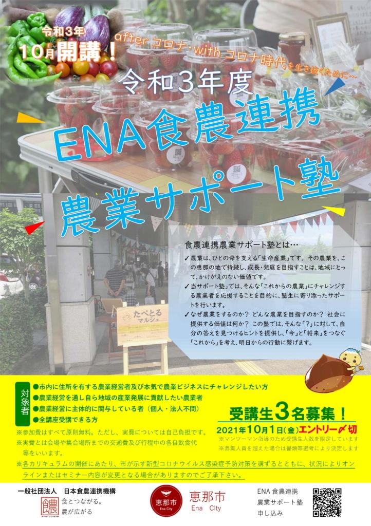 ENA食農連携農業サポート塾【受講生募集】_記事サムネイル